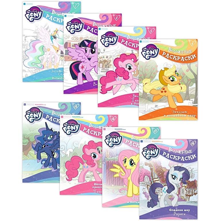 Набор 2 My Little Pony. Волшебные раскраски Акции